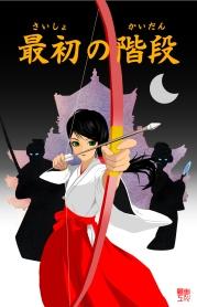 SaishoNoKaidan_Poster1-01