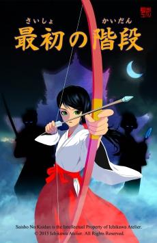 Saisho No Kaidan