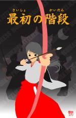 SaishoNoKaidan_Teaser-01