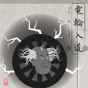 Den Wa-yuudou
